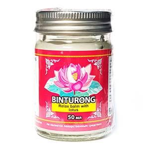 Успокаивающий бальзам с лотосом Binturong Relax Lotos Balm, 50 гр
