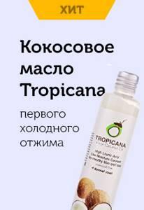 Кокосовое масло Tropicana