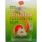 Натуральное травяное мыло Kokliang Chinese Herbal Soap, 90 гр