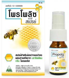 Спрей с прополисом для горла Propoliz Mouth & Throat Spray, 15 гр