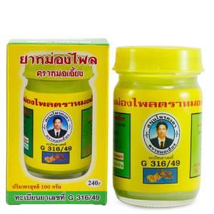 Желтый бальзам от мышечной боли Kongka Compound Phlai Balm, 100 гр