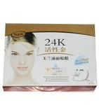 Золотая маска для лица с маслом магнолии 24K, 35 гр